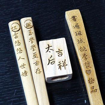 原木雷射雕刻-環保筷